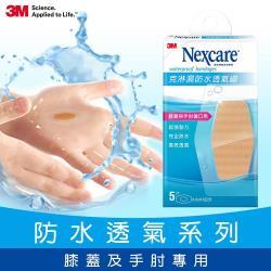 3M W505 Nexcare克淋濕防水透氣繃5片包-膝蓋與手肘傷口