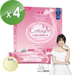 Angel LaLa 天使娜拉_EX膠原蛋白粉牛奶風味日本專利蛋白聚醣 楊謹華代言 (15包/盒x4盒)