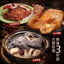 築地一番鮮 熟食方便料理3件組(桃木燻雞+烏骨雞湯+BBQ豬肋排)免運組
