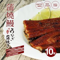 築地一番鮮 買一送一組-剛剛好日式蒲燒鰻魚5尾(200g/尾)
