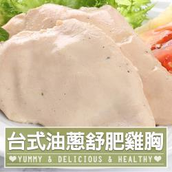 好食讚 台式油蔥舒肥雞胸11包組+贈11包鮮凍綜合蔬菜