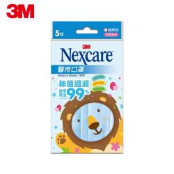 3M 7660 BL550K 醫用口罩-5片包(粉藍)兒童適用