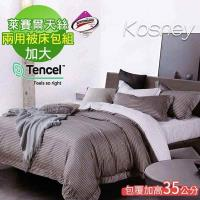 KOSNEY  簡約主義  吸濕排汗萊賽爾天絲加大兩用被床包組床包高度約35公分