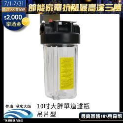 怡康 10吋大胖標準單道透明濾殼吊片組