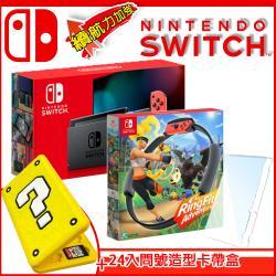 任天堂Switch主機(續航加強版)+健身環大冒險(台灣公司貨中文版)《贈:玻璃保護貼+手把果凍套含類比組》