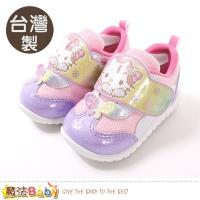 魔法Baby 女童鞋 台灣製Hello kitty正版休閒公主鞋~sk0891