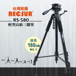 [加送手機夾]RECSUR台灣銳攝 RS-580鋁鎂合金三腳架~高度180公分最低66公分