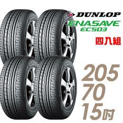 DUNLOP 登祿普 ENASAVE RV503 經濟省油輪胎_四入組_205/70/15(EC503)