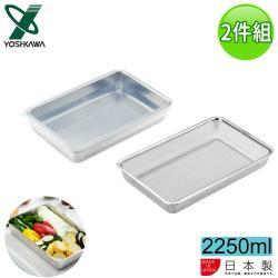YOSHIKAWA 日本進口透明蓋不鏽鋼保鮮盒附濾網2250ML-2件組