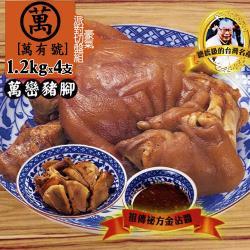 【皇覺】屏東萬有-萬巒豬腳精選派對切塊1.2KG X 4組(真空耐熱包共4組)