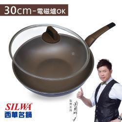 【西華SILWA】I Cook不沾炒鍋30cm(附玻璃蓋)