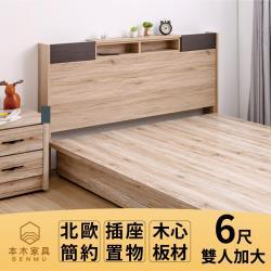 歐利 經典雙色插座床頭床片-雙人加大6尺