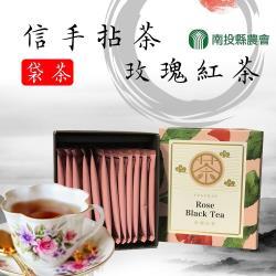 南投縣農會  信手拈茶-玫瑰紅茶袋茶-2.5g-12入-盒(2盒一組)