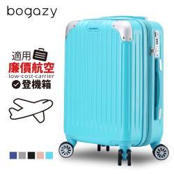 Bogazy 冰雪奇蹟Ⅱ 18吋漸消紋路可加大登機箱行李箱(多色任選)