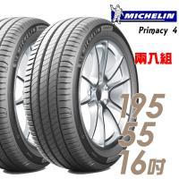 Michelin 米其林 PRIMACY 4 高性能輪胎_二入組_195/55/16(PRI4)