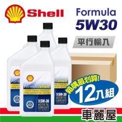 SHELL Formula 5W30 1L 節能型機油(整箱12瓶)