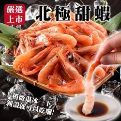 (買5送5)海肉管家-特甜北極甜蝦(共10包/每包約200g±10%)