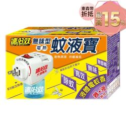 速必效 無味型電熱蚊液寶器+液(12盒) 液體電蚊香 防治蚊子 殺蚊 滅蚊 殺蟲劑