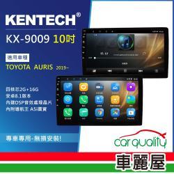 KENTECH - TOYOTA AURIS 2019- 專用 10吋導航影音安卓主機(KX-9009)