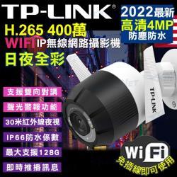KINGNET 監視器攝影機 TP-LINK安防 網路攝影機 IPC 防水槍型 H.265 300萬鏡頭 WIFI 手機遠端 訊息推播 高清夜視 熱點