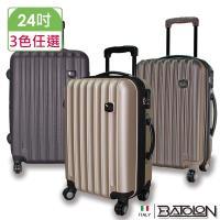 義大利BATOLON  24吋  時尚美型加大ABS硬殼箱/ 行李箱 (2色任選)