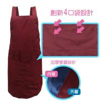台灣製加大款4口袋雙層圍裙 工作服 打掃 清潔 廚房 烹飪 廚師 園藝 早餐店 團服 大尺碼圍裙 團服 台灣製造 素色圍裙 雙層圍裙 口袋圍裙
