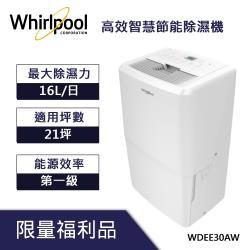 【限量福利品】Whirlpool惠而浦 1級能效 16L智慧節能除濕機WDEE30AW-庫(Y)