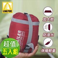 澳洲LONEPINE  加大型四季輕量超迷你睡袋 (五入組)