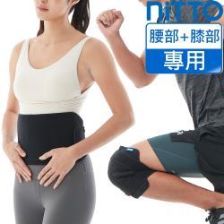 NITTO 日陶醫療用熱敷墊(腰部+膝部)