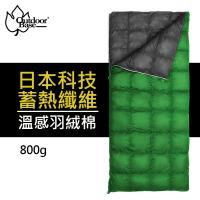 Outdoorbase 登山級輕量全開式旅遊棉被睡袋 800g -24776