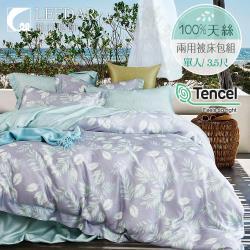 LEEDAR 麗的  憐夢  頂級100%天絲單人床包 雙人兩用被床包組