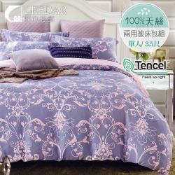 LEEDAR 麗的   淡淡的愛戀   頂級100%天絲單人床包 雙人兩用被床包組
