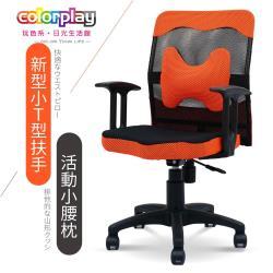 【Color Play精品生活館】蘿拉造型扶手輕巧辦公椅 電腦椅 收納椅(八色)