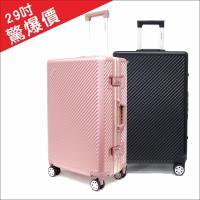 RAIN DEER 巴黎海29吋PC+ABS鋁框行李箱(顏色任選)