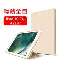 iPad 10.2吋 A2197 三折蜂巢散熱保護套(金)