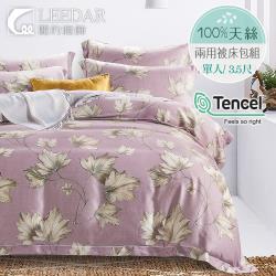 LEEDAR 麗的  洛西紫  頂級100%天絲單人床包 雙人兩用被床包組