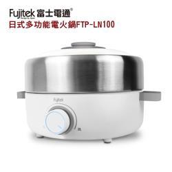 FUJITEK富士電通 2.5公升不鏽鋼日式多功能電火鍋/湯鍋/溫控/好清洗FTP-LN100