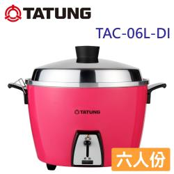 TATUNG大同 6人份不鏽鋼內鍋電鍋 TAC-06L-DI-庫