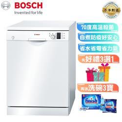 不油自煮↘再享好禮【BOSCH 博世】13人份 獨立式洗碗機(含基本安裝) SMS53E12TC