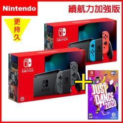 任天堂Switch主機(續航加強版)+Just Dance 舞力全開 2020《贈:玻璃保護貼+手把果凍套含類比組》