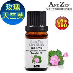 任-ANDZEN 天然草本單方純精油5ml-玫瑰天竺葵