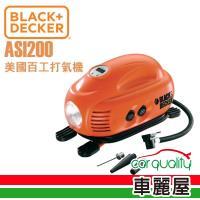 BLACKDECKER 百工 - 美國百工 車用/家用打氣機(ASI200)
