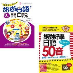 雙拼音立可說!旅遊日語1秒開口說(附CD) + 絕對好學日語50音