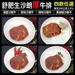 海肉管家-美國舒肥生鮮沙朗厚切牛排(1片/每包約7盎司)