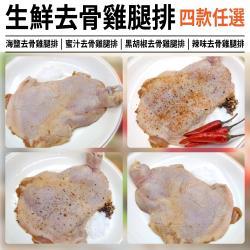 海肉管家-重磅厚實無骨鮮嫩雞腿排(1包/每包約200g±10%)