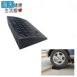 海夫健康生活館  斜坡板專家 門檻前斜坡磚 輕型可攜帶式 橡膠製(高10.3公分x32公分)