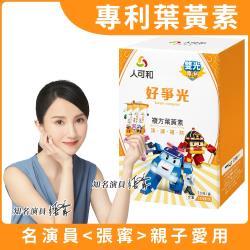 【人可和】 好爭光葉黃素-波力限定版(30包/盒)-複方專利 水潤晶明