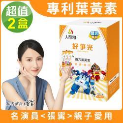 【人可和】 好爭光葉黃素-波力限定版(30包x2盒,共60包)-複方專利 水潤晶明