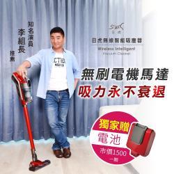 贈充電座立架+電池一顆【日虎】無線智能吸塵器JT-1112(除塵蟎無線吸塵器)