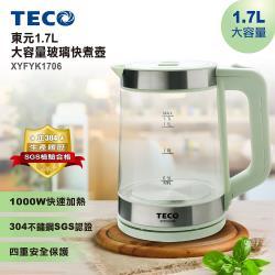 東元1.7L大容量玻璃快煮壺 XYFYK1706